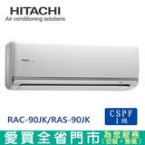 HITACHI日立13-16坪1級RAC-90JK/RAS-90JK變頻冷專分離式冷氣空調 含配送到府+標準安裝