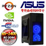 【華碩AMD電競320平台】Ryzen 5 1400 四核 {絕色武器 }RX-550 獨顯電玩機