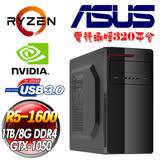 【華碩AMD電競320平台】Ryzen 5 1600 六核 {異度迷局}PH-GTX1050 獨顯電玩機