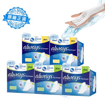 好自在液體衛生棉  24cmx2包+27cmx3包