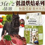 Herz赫緻》低溫烘焙健康狗糧-無穀低敏澳洲羊肉-225g