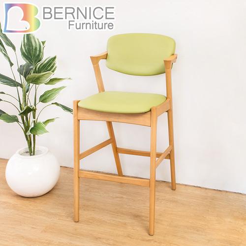 Bernice-雅芙塔實木吧台椅/吧檯椅/高腳椅(高)