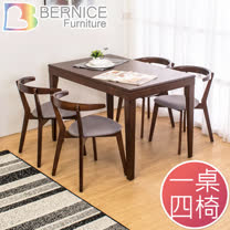 Bernice-薩莫特4尺實木餐桌椅組(一桌四椅)