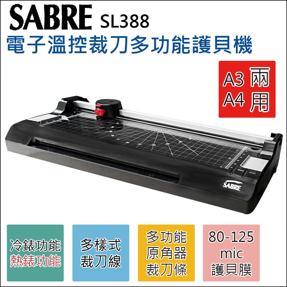 ~SABRE騎士牌~SL388 電子溫控裁刀A3A4兩用多 護貝機 附圓角器  ~加碼送1