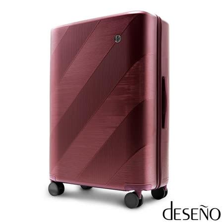 Deseno-斜紋酒桶 28吋輕量拉鍊箱