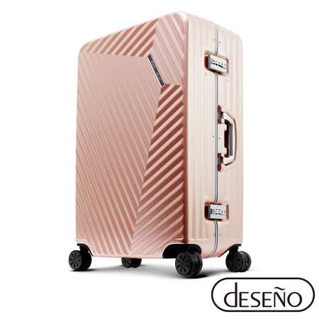 Deseno-索特典藏II-20吋細鋁框箱-石英粉