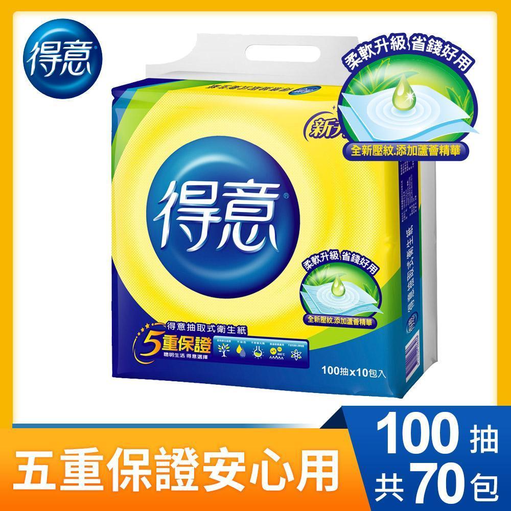 【得意】連續抽取式花紋衛生紙(100抽x10包x7串)/箱