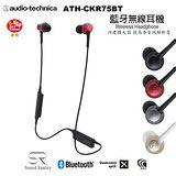 【海恩特價 ing】日本鐵三角 ATH-CKR75BT 藍牙無線通話耳機(內建擴大器)  公司貨保固