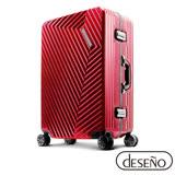 【Deseno】索特典藏II-26吋細鋁框箱(多色任選)