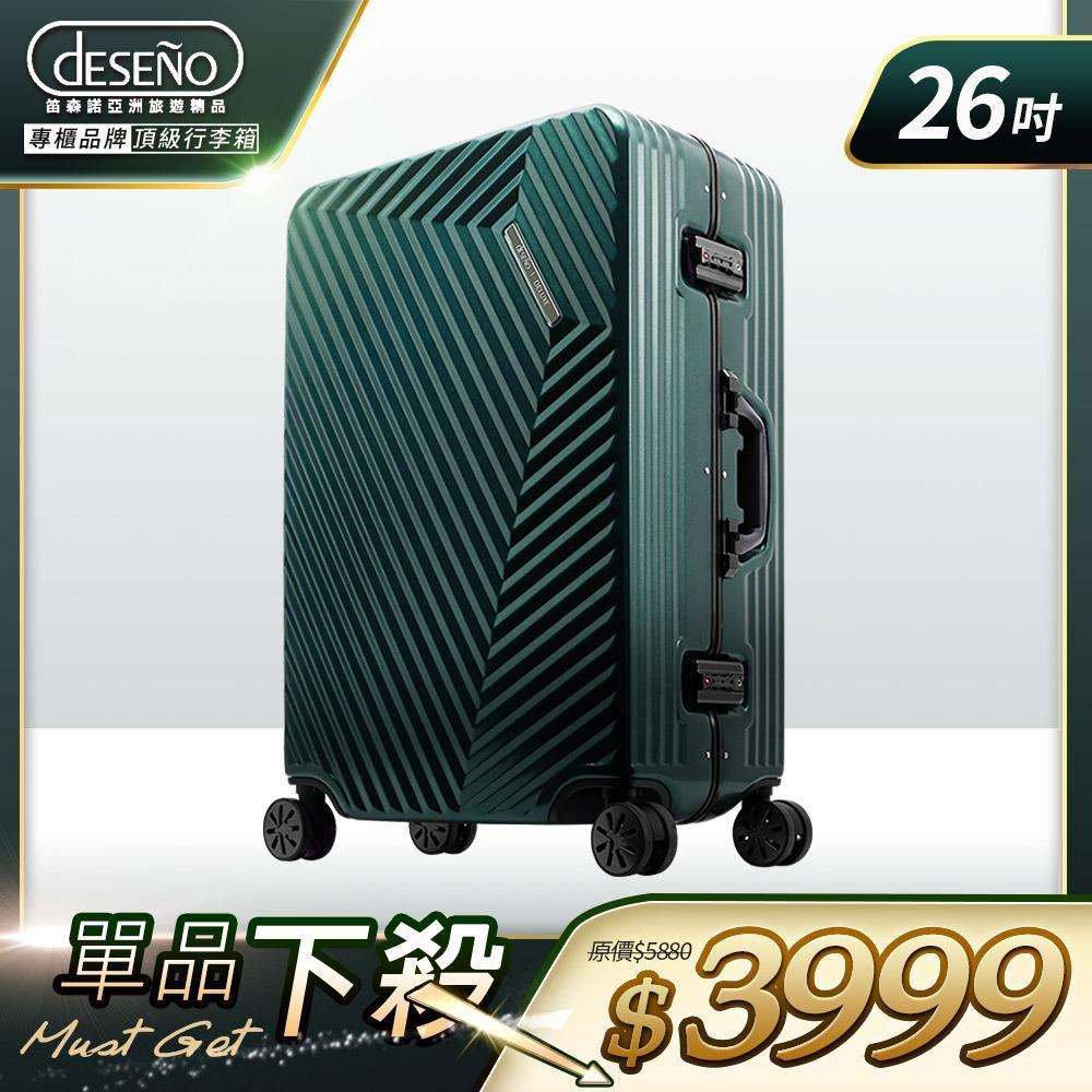 Deseno-索特典藏II-26吋細鋁框箱-金屬綠
