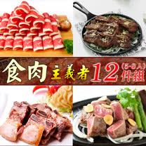 【好神】肉食主義者12件組(5~8人)