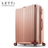 【LETTi】 仲夏迷幻 28吋PC拉絲紋可加大霧面行李箱(玫瑰金)