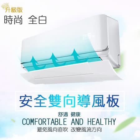 調節式冷氣擋風板 DIY引流掛板