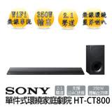 【SONY】單件式環繞 家庭劇院組(HT-CT800)