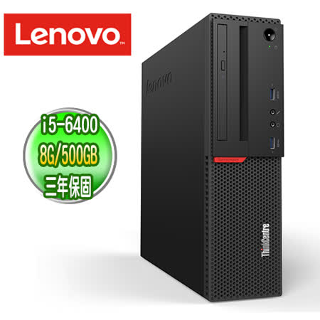 Lenovo 聯想 ThinkCentre M700 SFF 商用電腦【Core i5-6400 8G 500GB DVD DOS 三年保固】