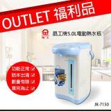 福利機【晶工牌】5.0L電動熱水瓶 JK-7150