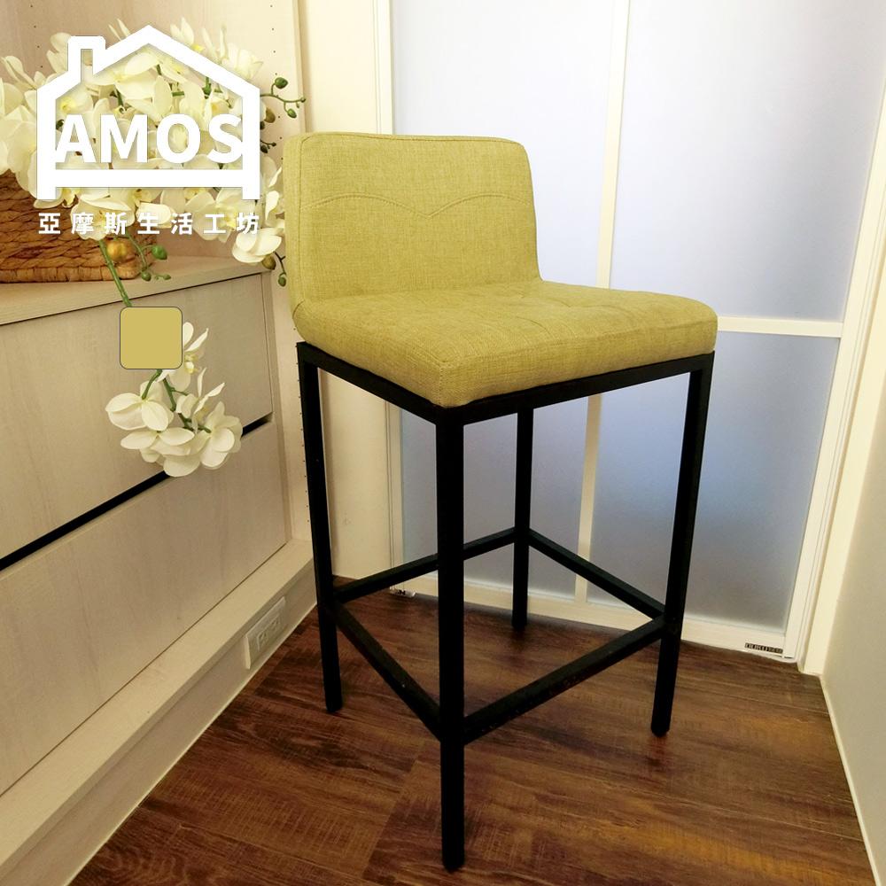 【Amos】質感亞麻工業風高腳吧檯椅