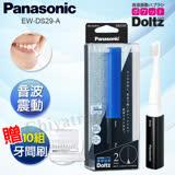 【日本國際牌Panasonic】音波震動電動牙刷 電動牙間刷 上班隨身旅行 一機兩用EW-DS29-A(贈10組牙間刷)
