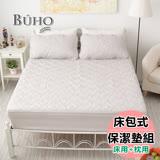 【BUHO布歐】防水床包式竹炭保潔墊─單人