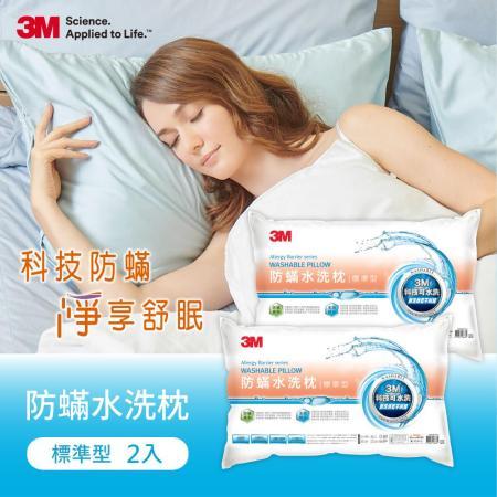 3M-新一代 防蹣水洗枕2入
