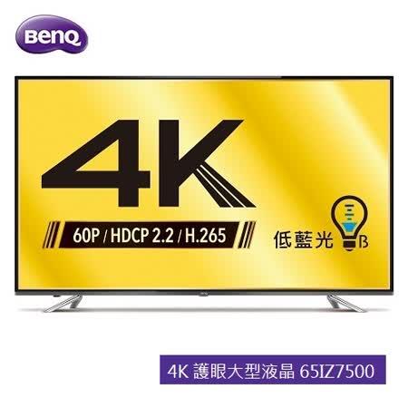 BenQ 65型 4K護眼大型液晶電視 65IZ7500