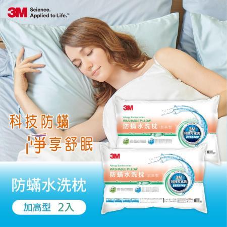3M防蹣水洗枕 新一代-加高型2入