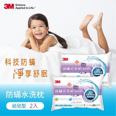 3M-新一代幼兒型 防蹣水洗枕2入