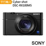 SONY Cyer-Shot DSC-RX100M5 大光圈類單眼輕巧數位相機*(中文平輸) - 加相機清潔組+高透光保護貼