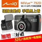 Mio 792D SONY星光級 1080P GPS測速 WIFI雙鏡頭行車紀錄器(送32G記憶卡+兩段式後視鏡支架+吸盤輔助貼片)