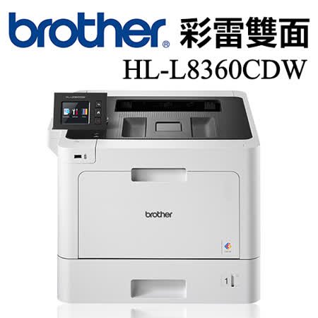Brother HL-L8360CDW  高速無線彩雷