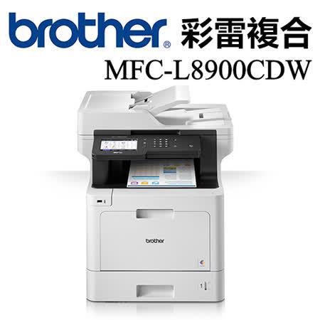 Brother MFC-L8900CDW  高速無線多功能彩雷