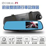 CORAL F1  1080P後視鏡型行車記錄器
