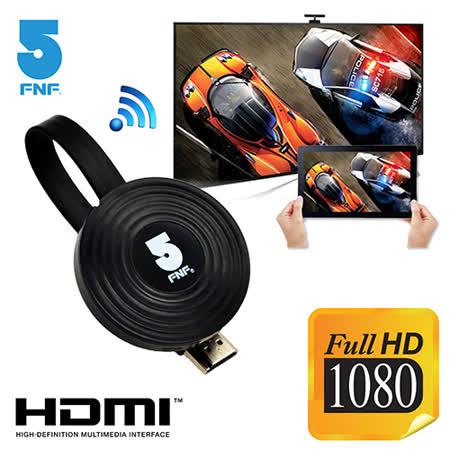 【ifive】二代高畫質 HDMI無線影音傳輸器
