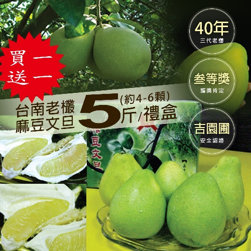 築地一番鮮 頂級40年老欉 台南麻豆文旦5斤(4-6顆)