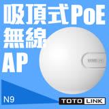 TOTOLINK N9 吸頂式PoE無線基地台