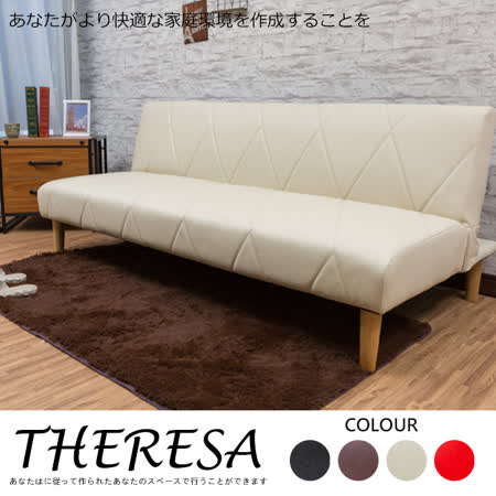 BN-HOME 泰麗莎 三人摺疊沙發床