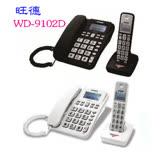 旺德 2.4G高頻數位無線電話 WD-9102D (黑、白兩色)