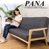 《BN-HOME》PANA帕瑪北歐摩登布三人沙發