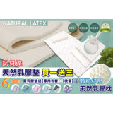 【I-JIA Bedding】(任選一套)諾貝達-天然乳膠枕乳膠床墊組(開學超殺)