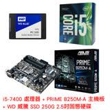 《快樂價》Intel i5-7400+華碩 PRIME B250M-A 主機板+威騰(藍標)250GB SSD