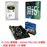 《快樂價》Intel i5-7400+微星 B250M PRO-VDH 主機板+希捷 新梭魚 1TB