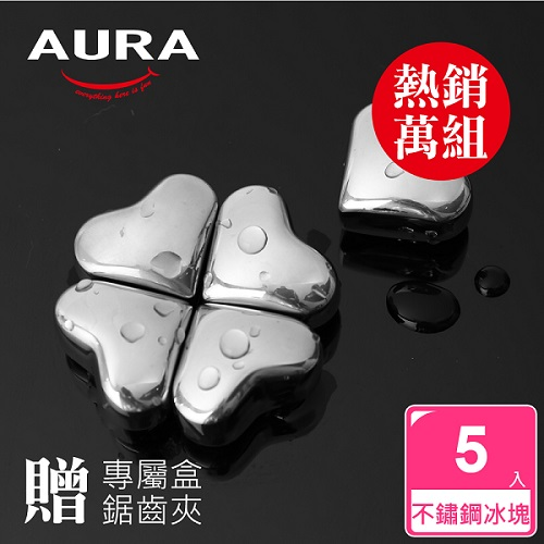 ~AURA 艾樂~心型冰塊5顆組附收納盒 夾