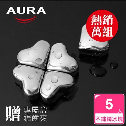 AURA艾樂 心型冰塊5顆組附收納盒