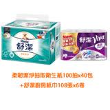 【舒潔】柔韌潔淨抽取衛生紙100抽x40包+舒潔廚房紙巾108張x6卷/箱