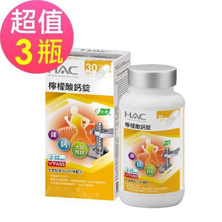【永信HAC】檸檬酸鈣錠(120錠/瓶)x3瓶