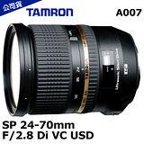 TAMRON SP 24-70mm F/2.8 DI VC USD A007 (公司貨)