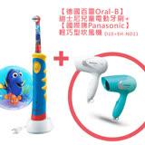 贈兒童刷頭【德國百靈Oral-B】迪士尼充電式兒童電動牙刷D10+【國際牌Panasonic】輕巧型吹風機 EH-ND11A/W