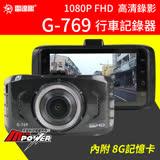 征服者 雷達眼 G769 高清1080P 超廣角 行車紀錄器(內含8G記憶卡,另贈美久美汽車清潔用品+擦拭布)