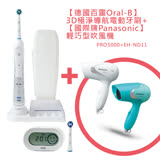 贈刷頭【德國百靈Oral-B】3D導航電動牙刷 PRO5000+【國際牌Panasonic】輕巧型吹風機 EH-ND11