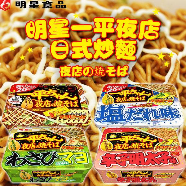 日本進口 明星一平夜店日式炒麵 醬味/鹽味/明太子/芥末醬油
